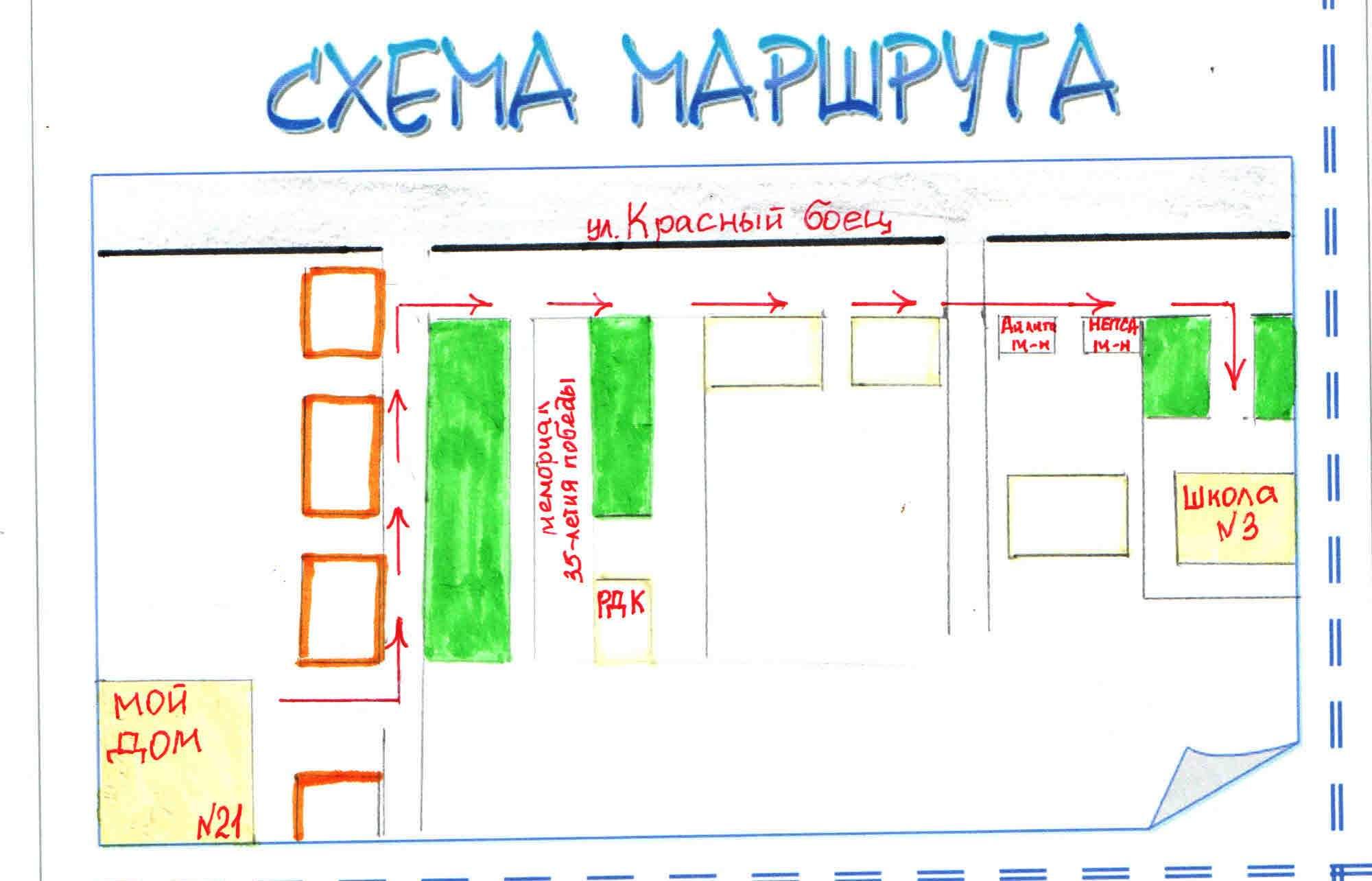Безопасный маршрут от дома до школы схема для портфолио карта
